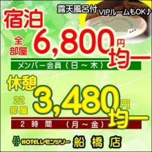 3/1より新料金誕生!! 安心の均一価格