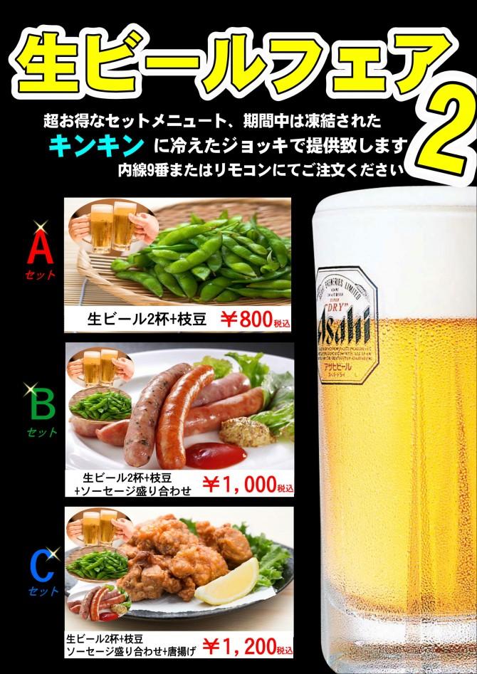 生ビールフェア2