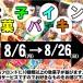 新しい記事: 大人気!! 駄菓子バイキング