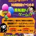 新しい記事: ハロウィンイベント開催中!!ドキドキハラハラ風船ゲーム♪