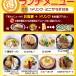 新しい記事: !!ランチタイム限定 税込280円で提供中!!