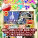 新しい記事: クリスマスガチャ開催