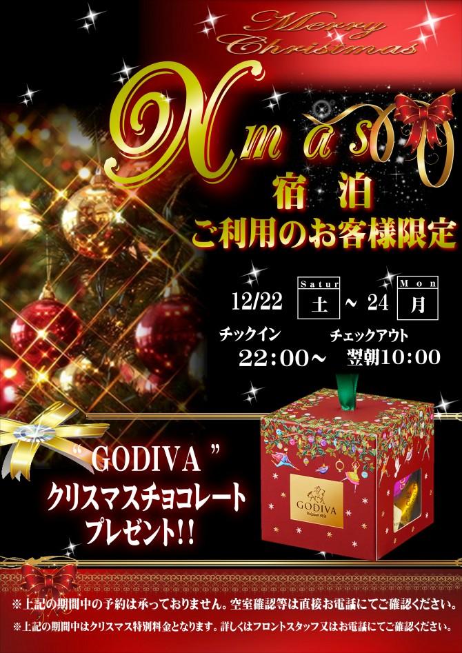 クリスマス2018(船橋)