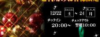 2018クリスマス