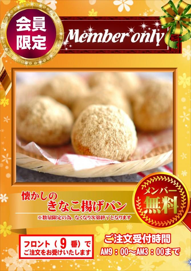きなこ揚げパン JPEJ