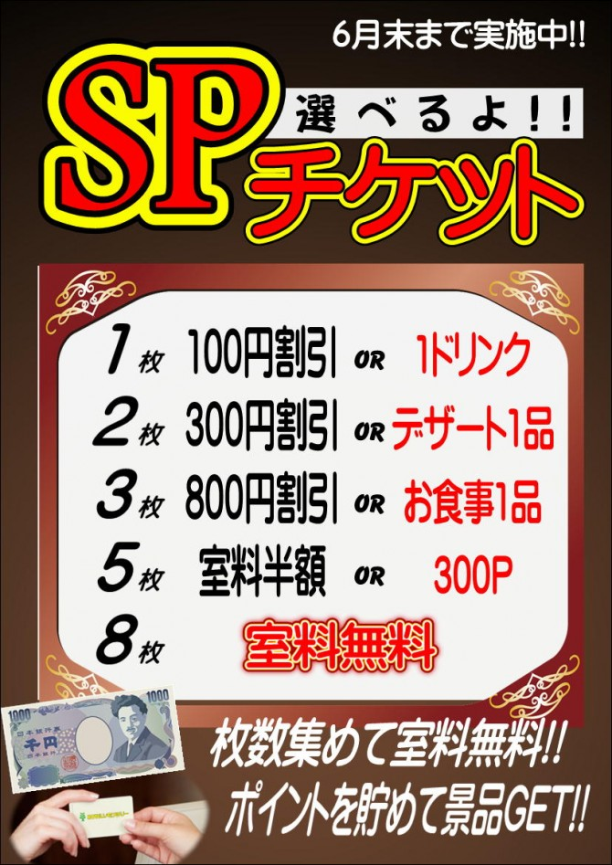 SPチケット 富里
