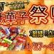 新しい記事: GW駄菓子祭り