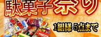 駄菓子祭りH31GW