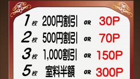 SPチケット(船橋) JPEG