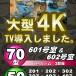 新しい記事: 大型4KTV導入しました。