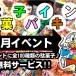 新しい記事: 【6月限定イベント】駄菓子バイキング♪開催中!!