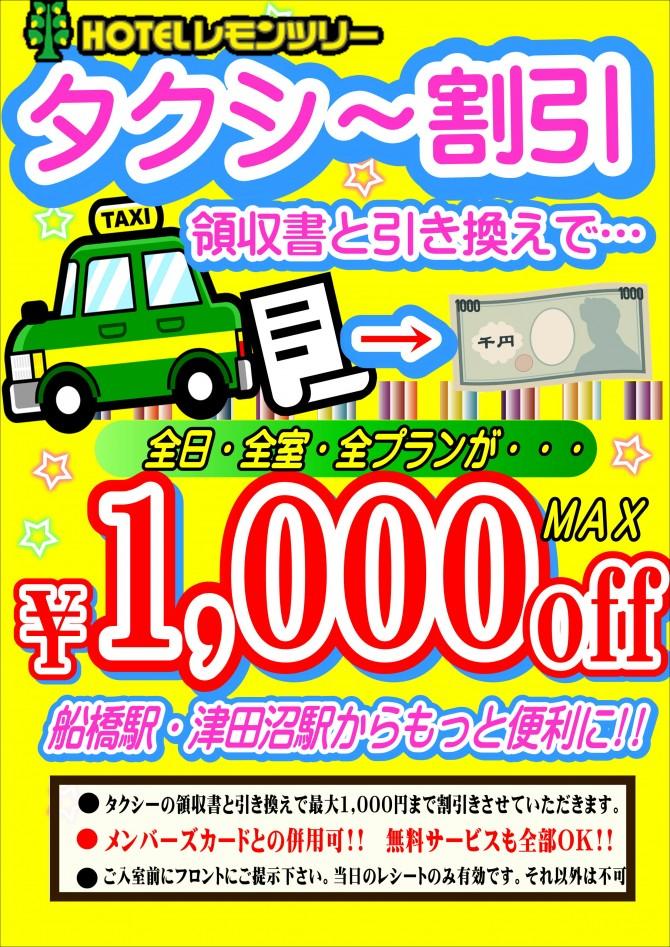 taxi_200515