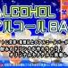 新しい記事: 船橋店にアルコールバーが誕生(*´>д<)!!