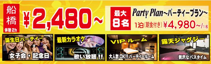 船橋店 パーティープラン♪ 女子会・誕生日会・グループ利用に最適♪