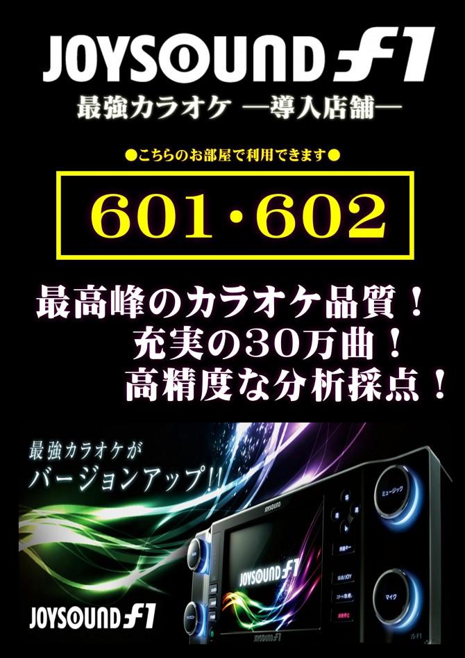 karaoke_funa