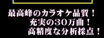 karaoke_tomi
