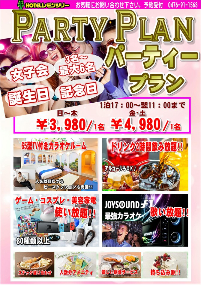 party_plan tomi