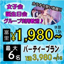 富里店 パーティープラン♪ 女子会・誕生日会・グループ利用に最適♪